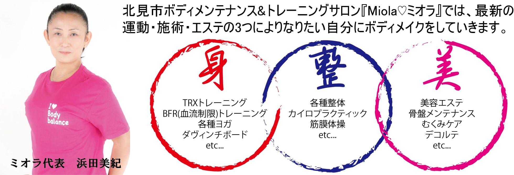 ボディメンテナンス&トレーニングサロン〜Miola〜 北海道北見市